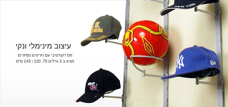 תצוגה לחנויות - תליית כובעים ריג'נסי