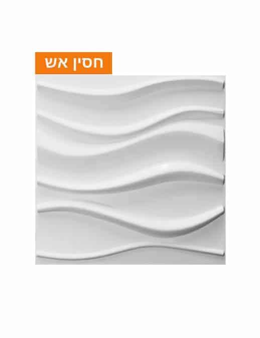 חיפוי קירות - דגם ספייס חסין אש
